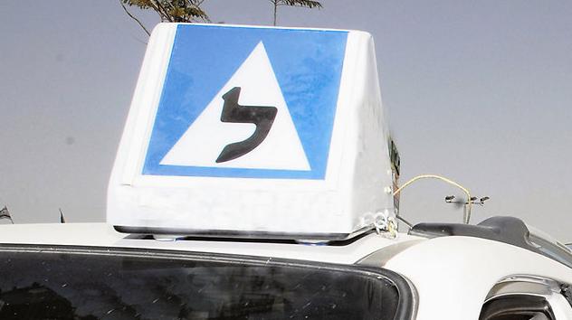 רכב ללימוד נהיגה