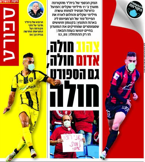 ידיעות ירושלים 19.3.2020