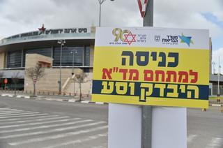 מתחם ״היבדק וסע״ בירושלים