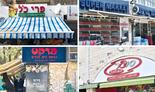 סופרמרקטים בירושלים