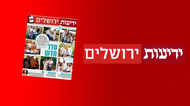 ידיעות ירושלים 8.4.2020