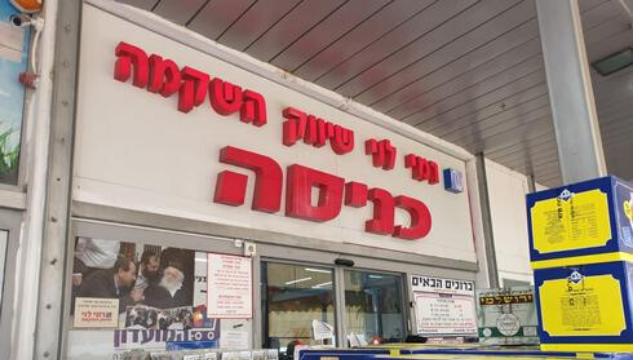 רמי לוי גבעת שאול