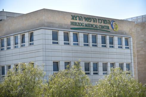 בית החולים הרצוג ירושלים