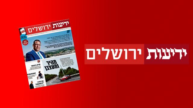 ידיעות ירושלים