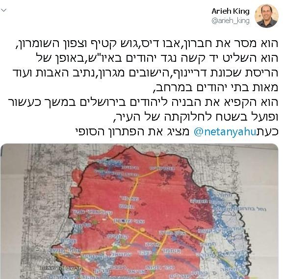 הפוסט שפרסם אריה קינג בעמוד הטוויטר שלו