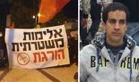 איאד אלחלאק ז״ל וההפגנה הערב