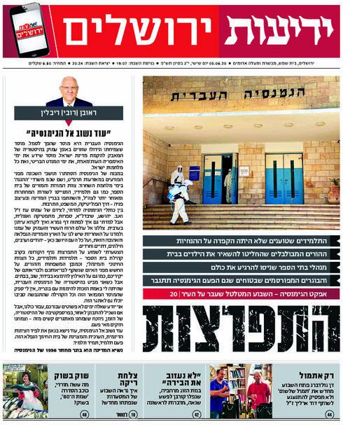 מחר ב״ידיעות ירושלים״