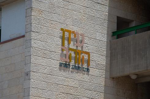 בית האבות 'עידן הזהב' בקטמון