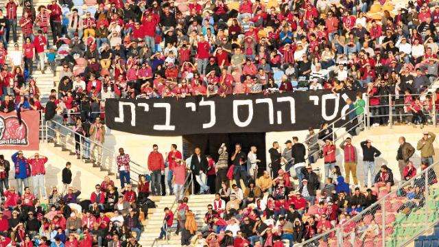 אוהדי הפועל ירושלים