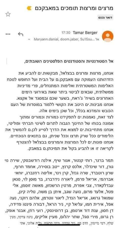 המכתב שנשלח לסטודנטים הפלסטינים