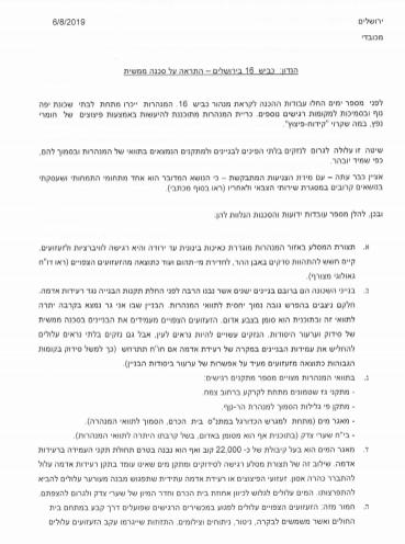 """חוות הדעת של אל""""מ (מיל') יעקב היכל, לשעבר יו""""ר הוועדה לטיפול בהיערכות המדינה ברעידות אדמה:"""
