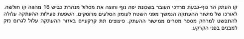 חוות הדעת של הגיאולוג דב לויטה, לשעבר חוקר מים וטבע ב'המכון הגיאולוגי לישראל'