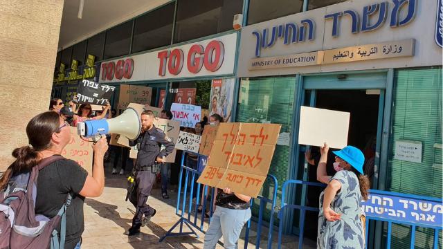 המחאה מחוץ למשרד החינוך