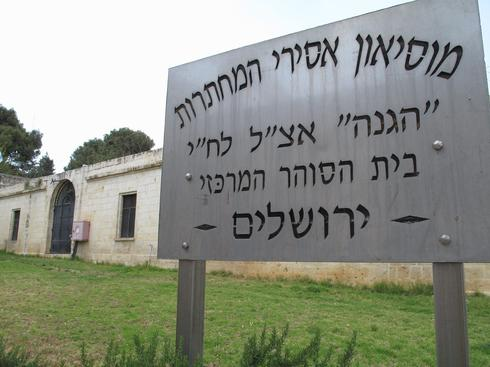 מוזיאון אסירי המחתרות. צילום: שלומי כהן