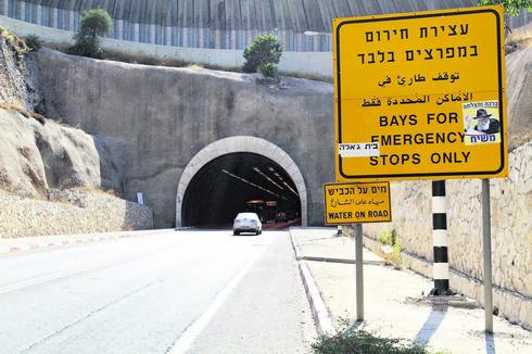 כביש המנהרות: הגבול המזרחי. צילום: שלומי כהן