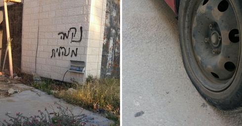 הכתובות שרוססו בכפר איכסא. צילום: דוברות המשטרה