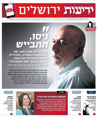 ידיעות ירושלים 27.04.2018