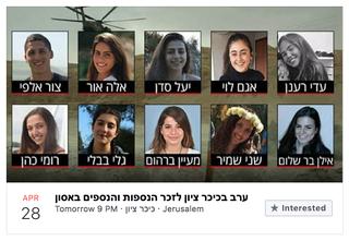 אירוע הזיכרון בפייסבוק. צילום מסך