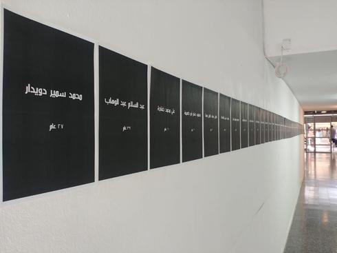 המיצג השחור בבצלאל. צילום: אם תרצו