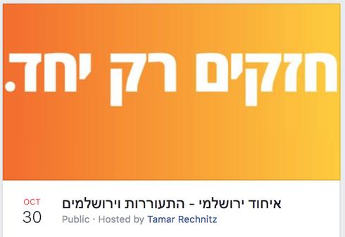 הקמפיין שרץ ברשת. צילום מסך: פייסבוק
