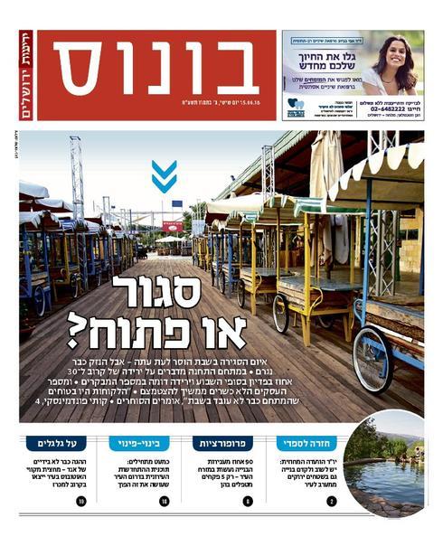 ידיעות ירושלים. 15.06.2018