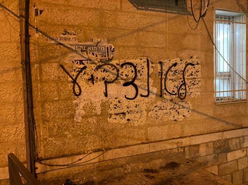 הגרפיטי נגד הבחירות. צילום: לירן תמרי