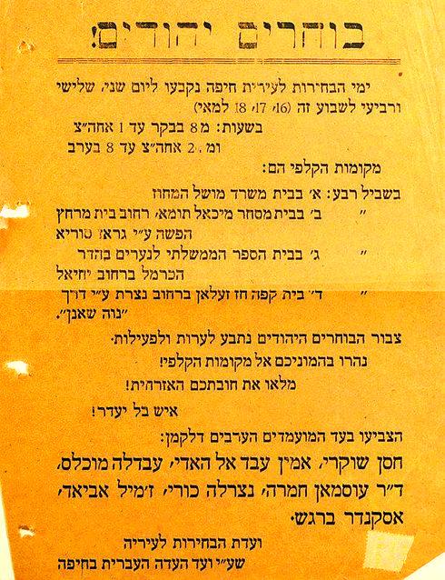 חיפה: כבר אז נהרו בהמוניהם. הכרזות באדיבות הספרייה הלאומית ומכון ז'בוטינסקי