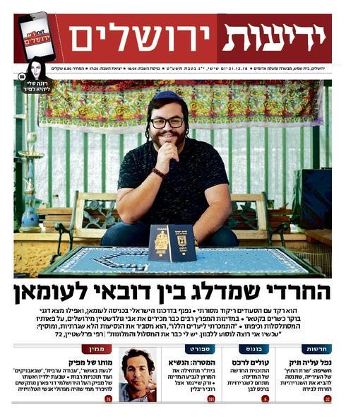ידיעות ירושלים 21.12.2018