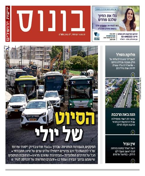 ידיעות ירושלים 14.06.2019