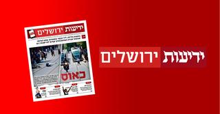ידיעות ירושלים 21.06.2019