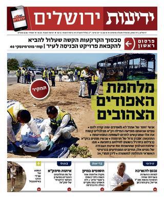 ידיעות ירושלים 13.09.2019