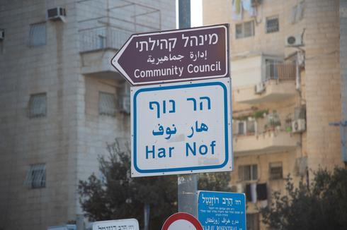 שכונת הר נוף. צילום: יואב דודקביץ'
