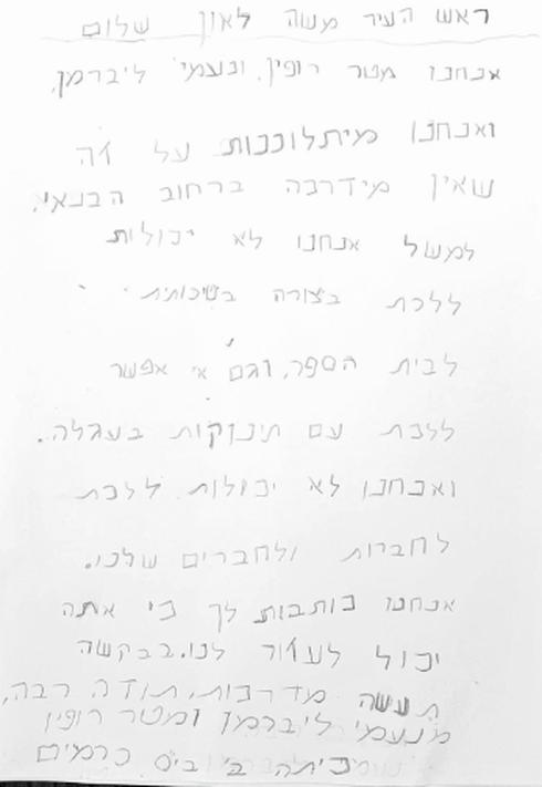 העצומה שכתבו הילדים